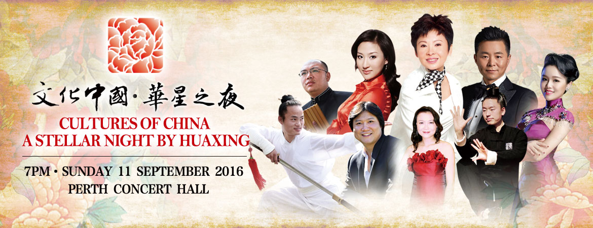 Cultures of China - A Stellar Night by Huaxing